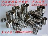 不锈钢304钢丝螺套, 螺纹护套, 螺纹丝套, 钢丝牙套