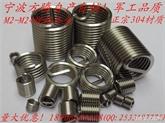 钢丝牙套M2-M27, 不锈钢螺纹护套, 不锈钢钢丝螺套, 螺纹护套批发