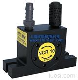 NCR3 NCR10 NETTER气压转轮振动器