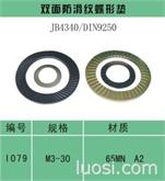 天津菲博锐供应滚花碟形垫圈JB /ZQ 4340-2006