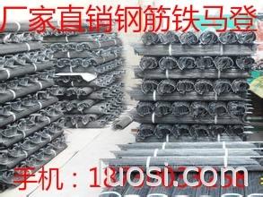 供应 建筑工地用铁马凳 钢筋支架