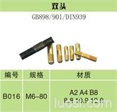 天津市菲博锐供应双头螺柱GB/T 900-88