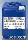 无镍封孔剂/阳极氧化封闭剂/铝染色封闭/环保无重金属封孔剂