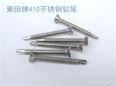 厂家直供『东田』410/304/316不锈钢沉头十字自攻自钻螺丝