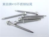 厂家直供『东田』410/304/316不锈钢六角华司自攻自钻螺丝