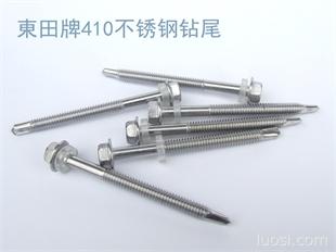 廠家直供『東田』410/304/316不銹鋼六角華司自攻自鉆螺絲
