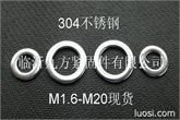 供应 不锈钢小平垫 不锈钢非标平垫 304不锈钢垫圈 临沂不锈钢螺丝厂家