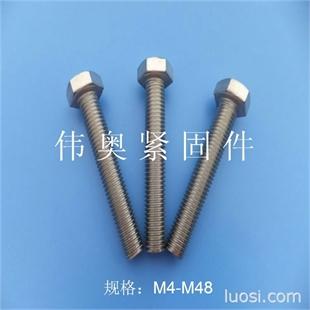304、316不锈钢六角螺栓DIN933、DIN931临沂螺丝
