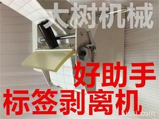 标签剥离机 自动标签剥离机