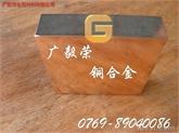 供应:进口环保黄铜,易削切黄铜/黄铜板/带材/棒材
