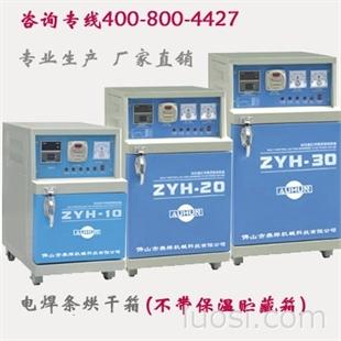 电焊条烘干箱(电焊条烘干机)