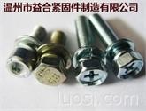 GB9074.17组合螺丝