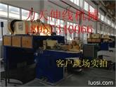 力天倒立式拉丝机HD-1000加强型高碳钢拉拔