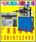 供应:皇族电竞开户万能自动弹簧机械设备