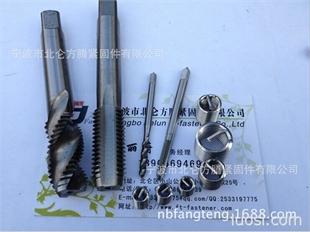 现货批发销售螺纹护套底孔丝锥, 钢丝螺套直槽丝锥, 螺旋丝锥, 钢丝螺套外螺纹丝锥