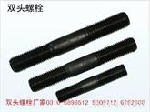 高强度双头螺栓现货供应|国标双头螺栓标准|河北高强度双头螺栓生产厂家|高强度双头螺栓价格低廉
