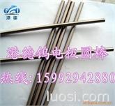 电极纯钨 导电纯钨棒 纯钨度99.95% W1纯钨棒