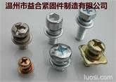 GB9074系列组合螺丝