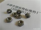 美制六角焊接螺母 5/16-18焊接六角螺母 温州标准件 海盐紧固件