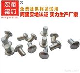 厂家直销实心铝铆钉,电器触点实心铆钉