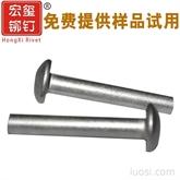 厂家直销批发实心不锈钢铆钉,实心铜铆钉,实心铝铆钉