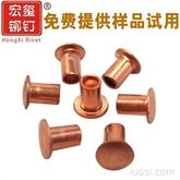 实心铜铆钉,实心紫铜铆钉批发,实心黄铜铆钉定制批发