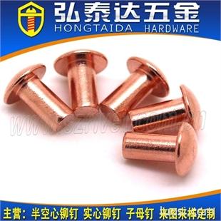 实心铜铆钉 实心紫铜铆钉 实心红铜铆钉 铜铆钉定做