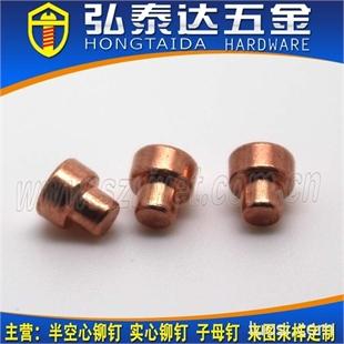 【厂家定做】铜触点,实心紫铜触点,紫铜触点,各种规格触点定做