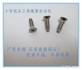 定制不锈钢三角牙螺钉 GB6561沉头自攻锁紧螺钉