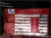 供应:宝钢上钢五厂GCR15和GCR15的轴承钢盘条和圆钢