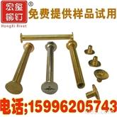 厂家批发定铜子母铆钉,黄铜子母螺丝,对拧子母螺丝