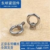 DIN705不锈钢吊环螺母