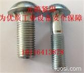 DIN607半圆头带榫螺栓