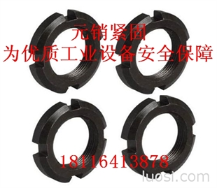 DIN981圆螺母