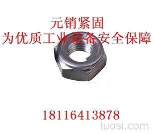 DIN980M带金属嵌片螺母