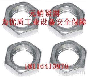 DIN936薄型六角螺母