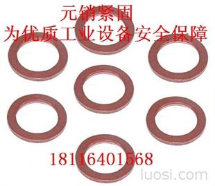 DIN7603紫铜垫圈