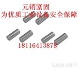 DIN1471 全长锥形槽销