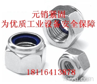 UNI7473薄型尼龙锁紧螺母