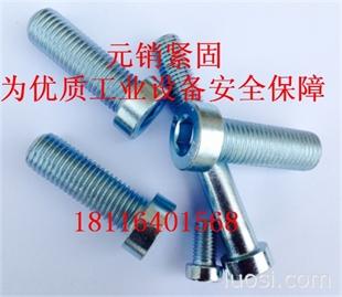 DIN7984内六角薄型圆柱头螺钉