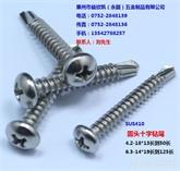 专业生产不锈钢410、304、316盘头十字钻尾螺丝3.5\4.2\4.8\5.5\6.3 *13