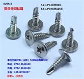 专业生产不锈钢410、304、316圆头华司十字钻尾4.2-18*13 16  19  25 32