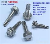 专业生产不锈钢410、304、316六角华司钻尾4.2\4.8\5.5\6.3 *13-125长