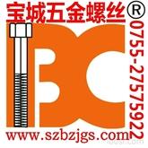 深圳市鑫宝城五金螺丝批发公司