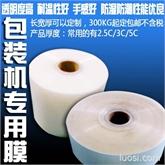 包装机专用薄膜BOPP包装膜塑料透明包装膜