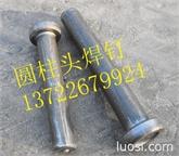 永年焊钉生产厂家 永年剪力钉 栓钉制造商