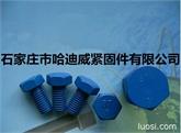 哪里能买到最好的河北化工专用螺柱B7螺栓