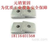 供应DIN436方形垫圈