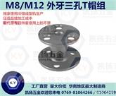 家具五金螺帽-M12&M8外牙三孔T帽/铁板母