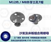 家具五金螺母-M8/M12外牙三孔T帽 铁板母